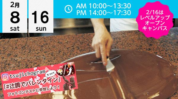 【2月8日・16日】冬限定!ショコラ テンパリング体験★徹底的に洋菓子を学ぶならここ!★(エコール 辻 大阪)