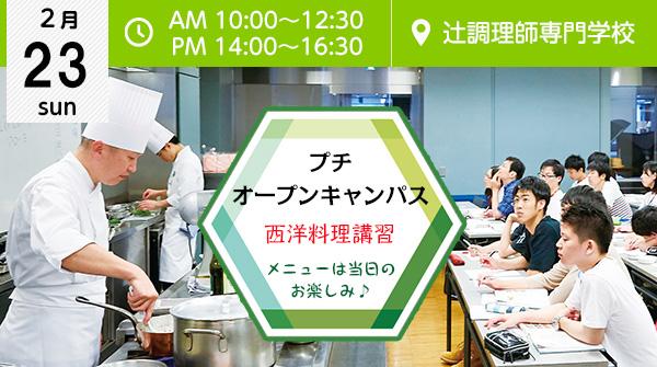 【2月23日】絶品!試食つき!プチオープンキャンパス開催!西洋料理♪(大阪校)