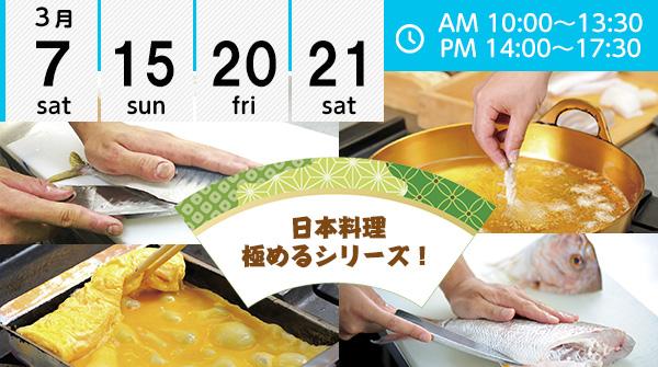 【3月】今春入学ご検討の方お急ぎください!! 日本料理★極めるシリーズ★(エコール 辻 大阪)