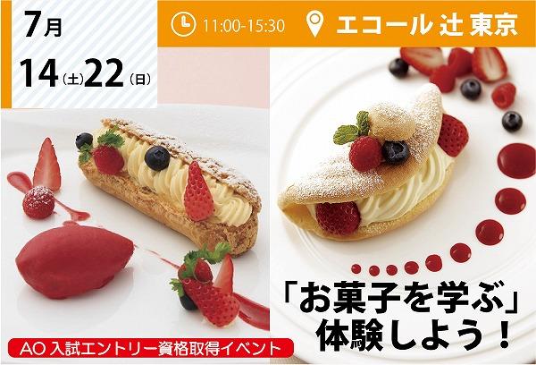 【7月28・29日】3年生は必見!お菓子の基本を学ぶオムレットorエクレール(エコール 辻 東京)