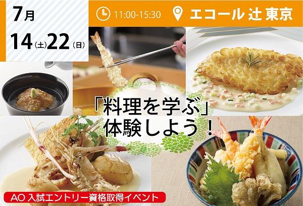 【7月14・22日】3年生は必見!料理を学ぶなら♪ 日本料理・フランス料理、それとも両方?(エコール 辻 東京)
