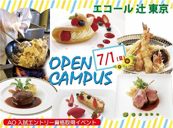 【7月1日】料理・お菓子を学びたい人は要チェック!(エコール 辻 東京)