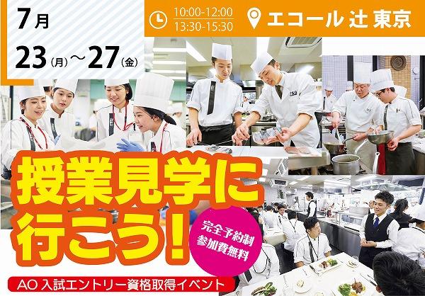 【7月23~27日】3年生は必見!料理とお菓子を学ぶ生活!授業見学WEEK!(エコール 辻 東京)