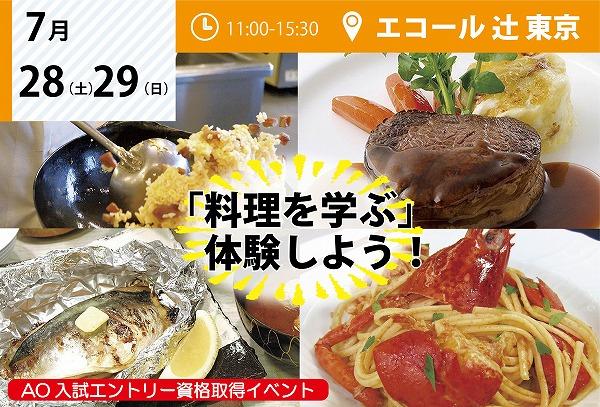 【7月28・29日】3年生は必見!料理を学ぶなら♪ 日本料理、フランス・イタリア料理、中国料理も?(エコール 辻 東京)