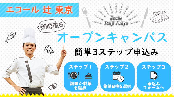 エコール 辻 東京のオープンキャンパス申込みが簡単に!!