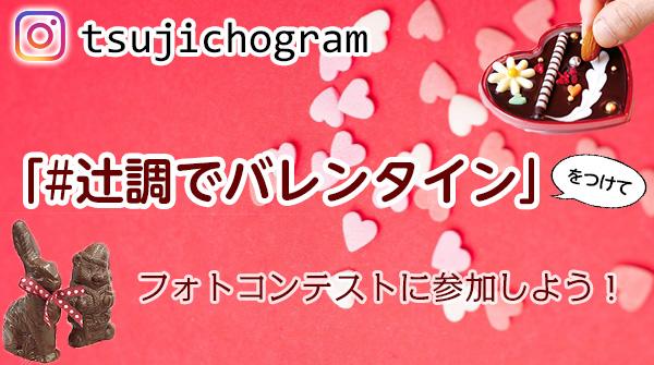 【2月24日まで!!】バレンタインにちなんだ写真を投稿してインスタフォトコンテストに参加しよう♪