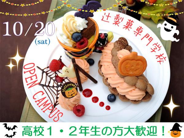 【10月20日】高校1・2年生の方大歓迎!ハロウィンスペシャル★(辻製菓専門学校)